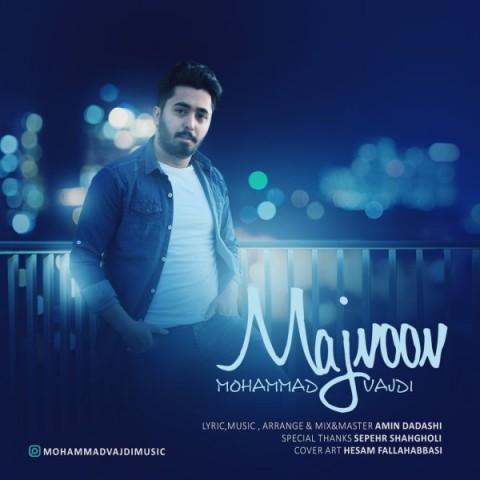محمد وجدی مجنون | دانلود آهنگ محمد وجدی به نام مجنون