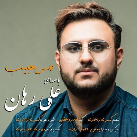 علی رهان حس عجیب | دانلود آهنگ علی رهان به نام حس عجیب