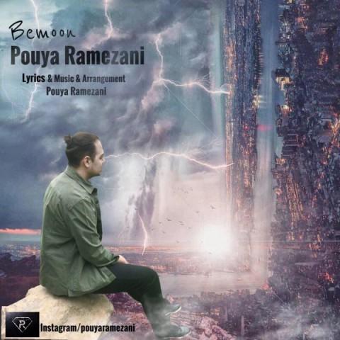 پویا رمضانی بمون | دانلود آهنگ پویا رمضانی به نام بمون