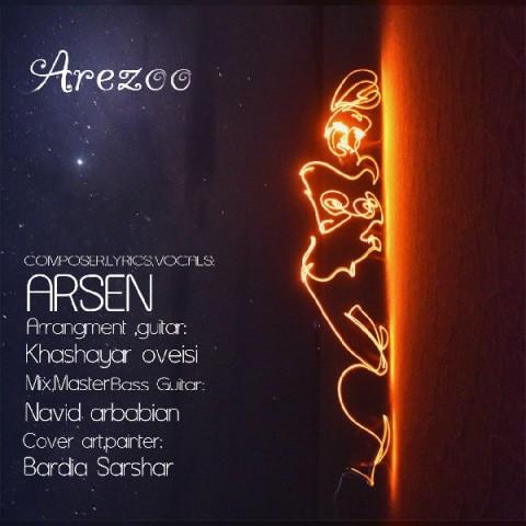 آرسن آرزو | دانلود آهنگ آرسن به نام آرزو