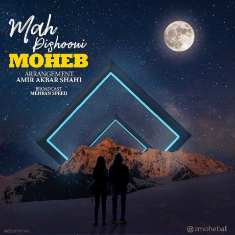 محب ماه پیشونی | دانلود آهنگ محب به نام ماه پیشونی
