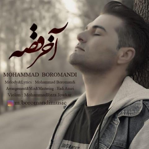 محمد برومندی آخر قصه | دانلود آهنگ محمد برومندی به نام آخر قصه
