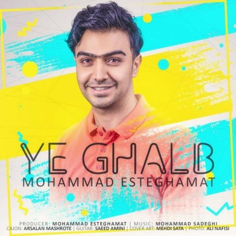 محمد استقامت یه قلب | دانلود آهنگ محمد استقامت به نام یه قلب