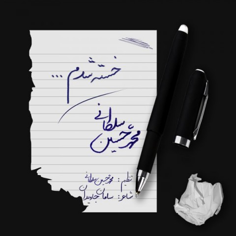 محمد حسین سلطانی خسته شدم | دانلود آهنگ محمد حسین سلطانی به نام خسته شدم