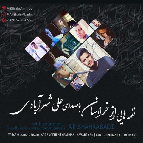 علی شهرآبادی نغمه هایی از خراسان | دانلود آلبوم علی شهرآبادی به نام نغمه هایی از خراسان