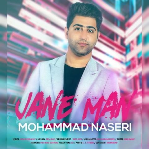 محمد ناصری جان من | دانلود آهنگ محمد ناصری به نام جان من
