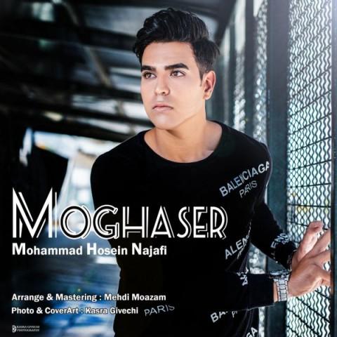 محمد حسین نجفی مقصر | دانلود آهنگ محمد حسین نجفی به نام مقصر