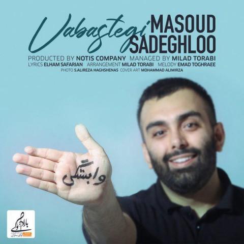 مسعود صادقلو وابستگی | دانلود آهنگ مسعود صادقلو به نام وابستگی