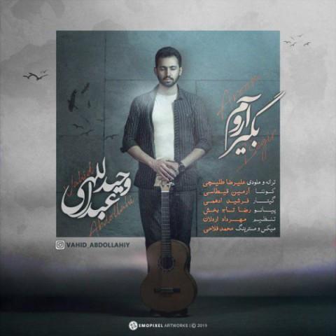 دانلود آهنگ جدید وحید عبداللهیبا نام آروم بگیر از رسانه یا موزیک