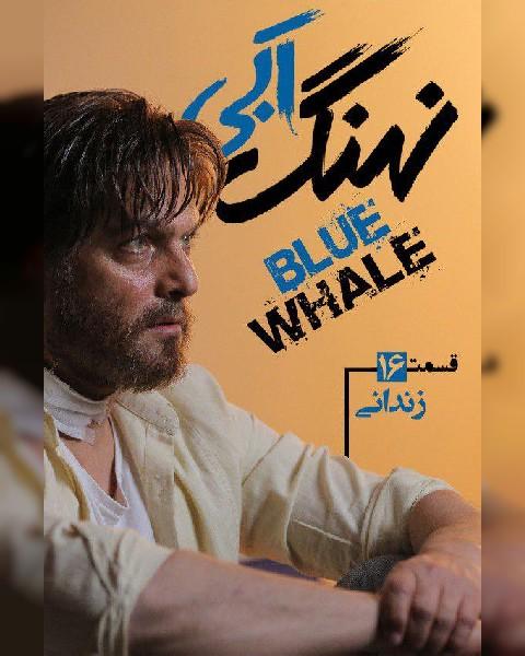 دانلود سریال نهنگ آبی، قسمت شانزدهم