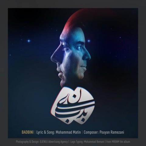 محمد متین بدبینی | دانلود آهنگ محمد متین به نام بدبینی