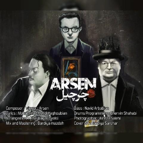 آرسن چرچیل | دانلود آهنگ آرسن به نام چرچیل