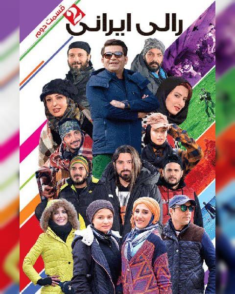دانلود سریال رالی ایرانی 2، قسمت دوم