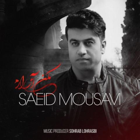 سعید موسوی مکن آزارم   دانلود آهنگ سعید موسوی به نام مکن آزارم
