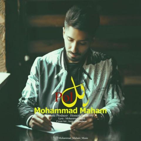 محمد مهام پل   دانلود آهنگ محمد مهام به نام پل