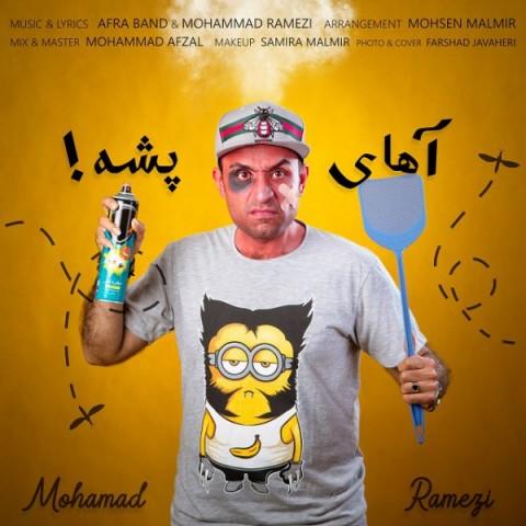 محمد رامزی آهای پشه | دانلود آهنگ محمد رامزی به نام آهای پشه