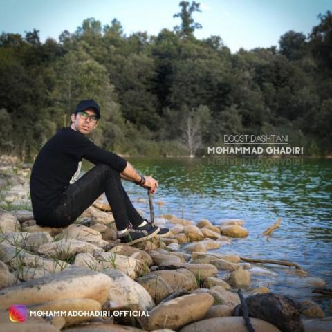 محمد غدیری دوست داشتنی | دانلود آهنگ محمد غدیری به نام دوست داشتنی