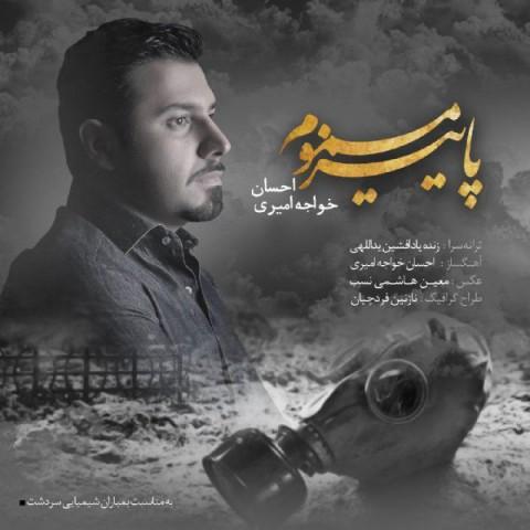 احسان خواجه امیری پاییز مسموم | دانلود آهنگ احسان خواجه امیری به نام پاییز مسموم