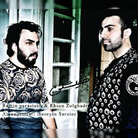 رامین پرستش و احسان ذوالقدر همیشگی   دانلود آهنگ رامین پرستش و احسان ذوالقدر به نام همیشگی