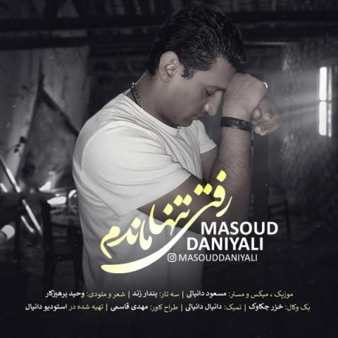 مسعود دانیالی رفتی تنها ماندم | دانلود آهنگ مسعود دانیالی به نام رفتی تنها ماندم