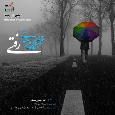 محمد حسین سلطانی رفتی | دانلود آهنگ محمد حسین سلطانی به نام رفتی