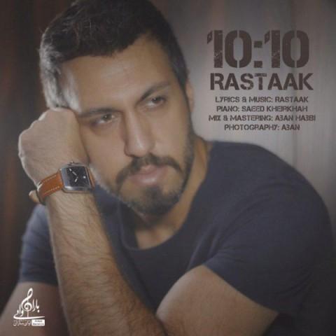 رستاک 10 10 | دانلود آهنگ رستاک به نام 10 10
