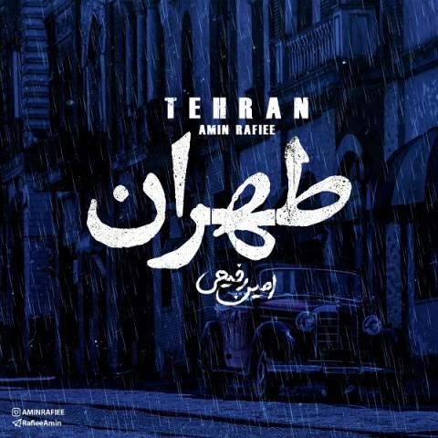 امین رفیعی طهران   دانلود آهنگ امین رفیعی به نام طهران