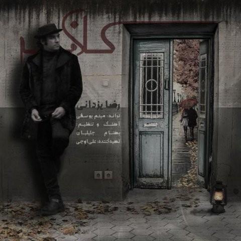 رضا یزدانی کلافه | دانلود موزیک ویدئو رضا یزدانی به نام کلافه