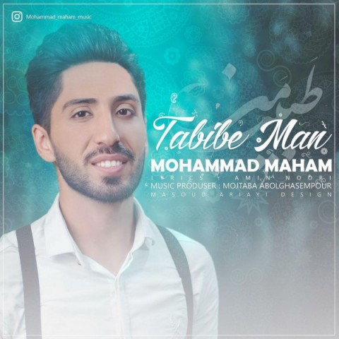محمد مهام طبیب من   دانلود آهنگ محمد مهام به نام طبیب من