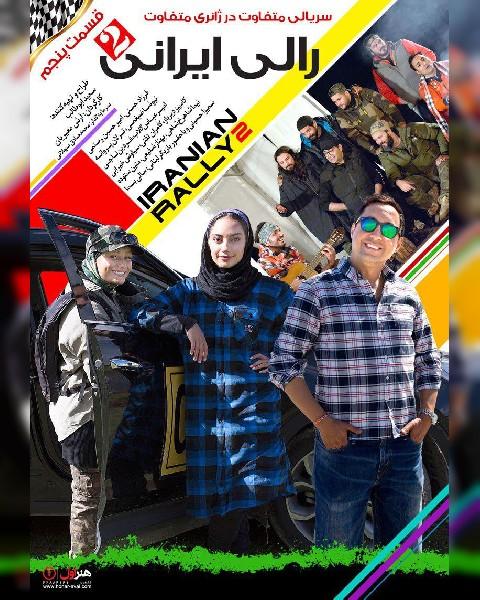 دانلود سریال رالی ایرانی 2، قسمت پنجم
