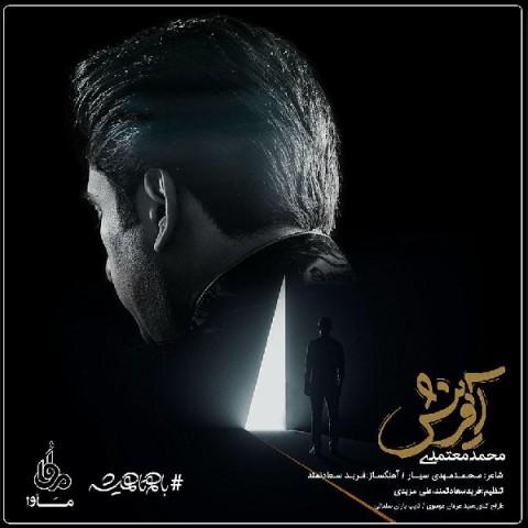 متن آهنگ محمد معتمدی آفرینش | متن ترانه آفرینش از محمد معتمدی