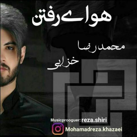 محمدرضا خزایی هوای رفتن | دانلود آهنگ محمدرضا خزایی به نام هوای رفتن