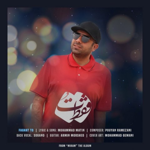 محمد متین فقط تو | دانلود آهنگ محمد متین به نام فقط تو