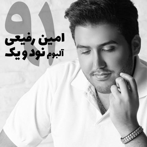 امین رفیعی 91 | دانلود آلبوم امین رفیعی به نام 91