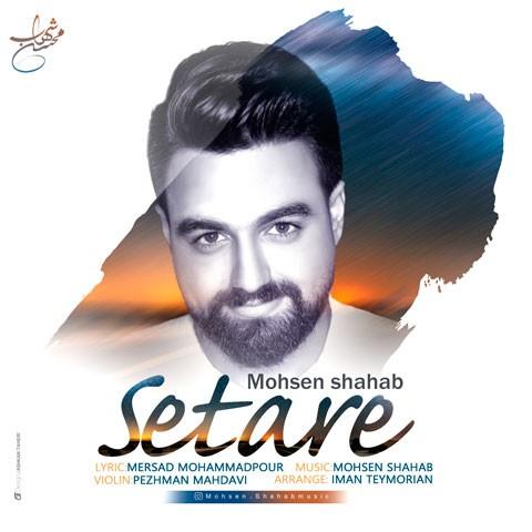 محسن شهاب ستاره | دانلود آهنگ محسن شهاب به نام ستاره