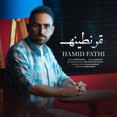 Hamid Fathi&nbspGharantine