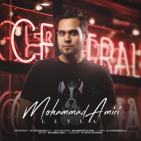 محمد امیری لیلا | دانلود آهنگ محمد امیری به نام لیلا