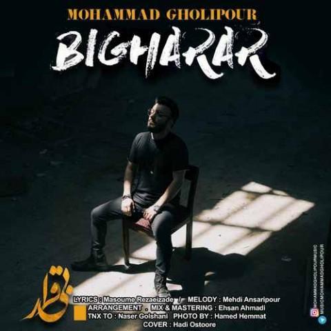 Mohammad Gholipour&nbspBigharar