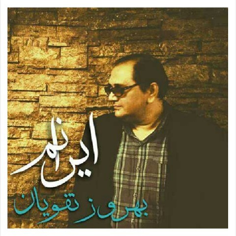 بهروز نقویان ایرانم | دانلود آهنگ بهروز نقویان به نام ایرانم