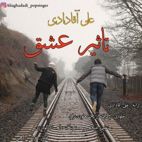 علی آقادادی تاثیر عشق | دانلود آهنگ علی آقادادی به نام تاثیر عشق