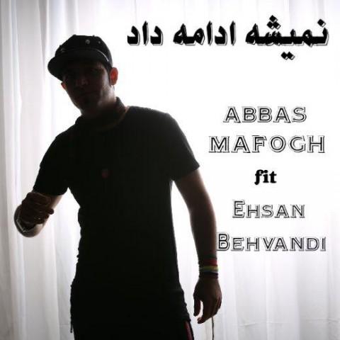 احسان بهوندی و عباس مافوق نمیشه ادامه داد   دانلود آهنگ احسان بهوندی و عباس مافوق به نام نمیشه ادامه داد