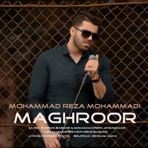 محمدرضا محمدی مغرور   دانلود آهنگ محمدرضا محمدی به نام مغرور
