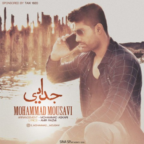 محمد موسوی جدایی | دانلود آهنگ محمد موسوی به نام جدایی