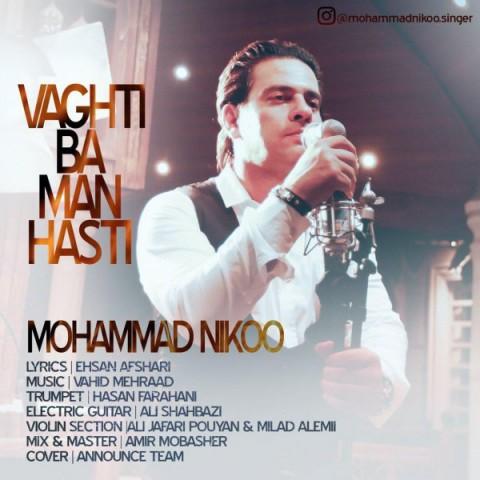 محمد نیکو وقتی با من هستی   دانلود آهنگ محمد نیکو به نام وقتی با من هستی