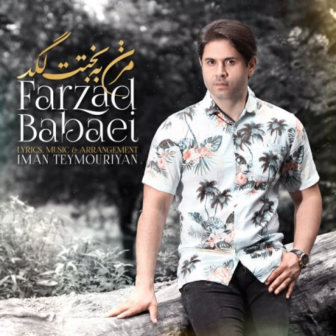 Farzad Babaei&nbspMazan Be Bakhtat Lagad