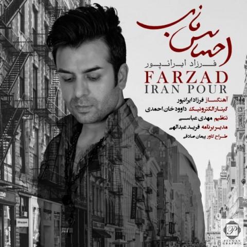فرزاد ایرانپور احساس ناب | دانلود آهنگ فرزاد ایرانپور به نام احساس ناب