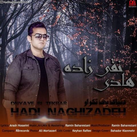 Hadi Naghizadeh&nbspDonyaye Bi Tekrar