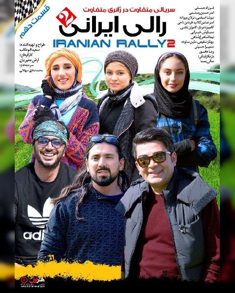 دانلود سریال رالی ایرانی 2، قسمت دهم