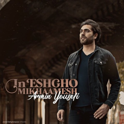 Armin Yousefi&nbspIn Eshgho Mikhaamesh