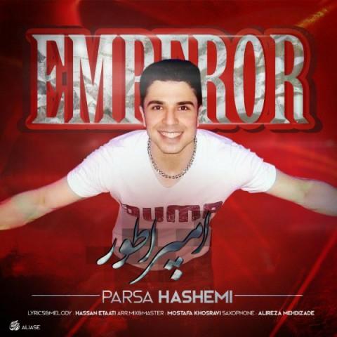 پارسا هاشمی امپراطور | دانلود آهنگ پارسا هاشمی به نام امپراطور
